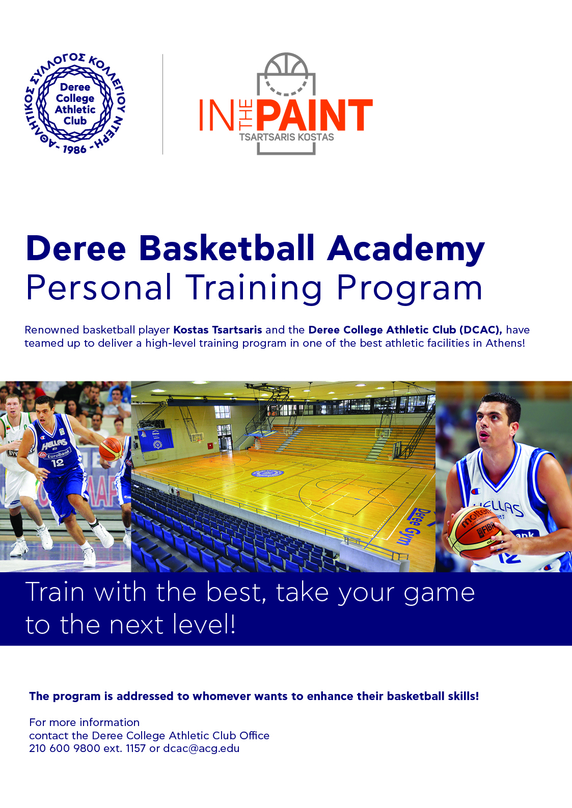 Ανοιχτό πρόγραμμα ατομικών προπονήσεων basketball με τον Κώστα Τσαρτσαρή!