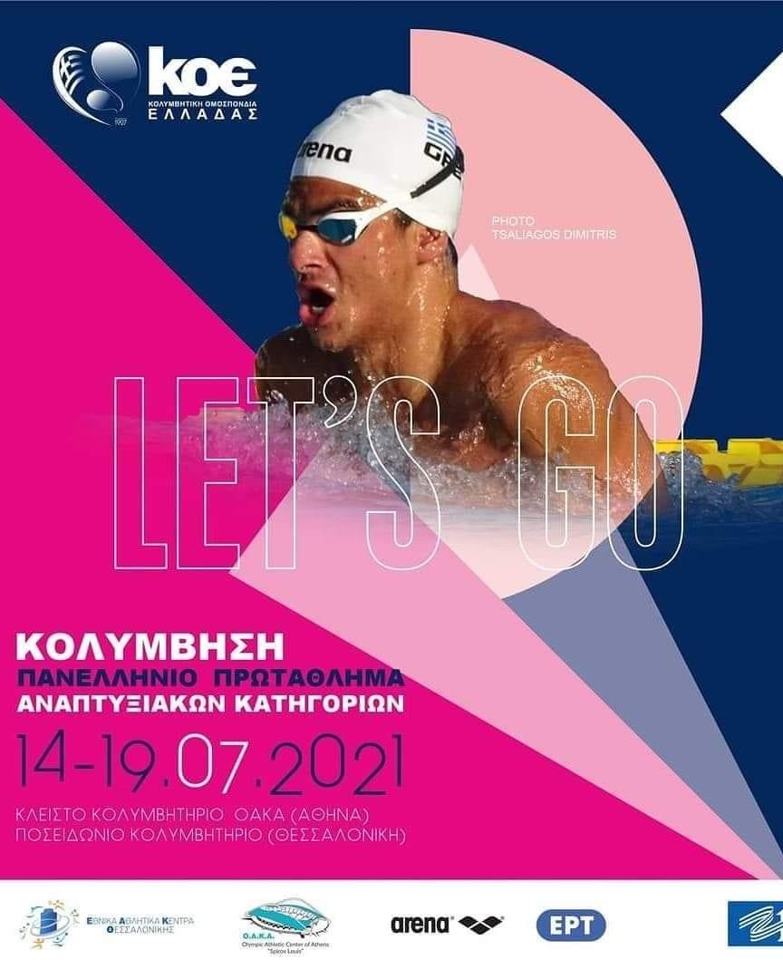 """Η αγωνιστική ομάδα κολύμβησης συμμετέχει στο """"Πανελλήνιο Πρωτάθλημα Αναπτυξιακών Κατηγοριών""""!"""